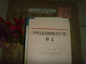 中华人民共和国安全生产法 释义 》保正版