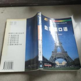赴国外口语大全丛书   赴法国口语