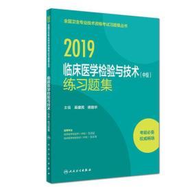 2019全國衛生專業技術資格考試習題集叢書——臨床醫學檢驗與技術(中級)練習題集