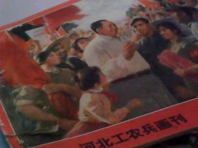 河北工农兵画刊(1976-7)