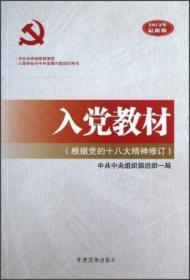 入党教材:根据党的十八大精神修订(2013年最新版)