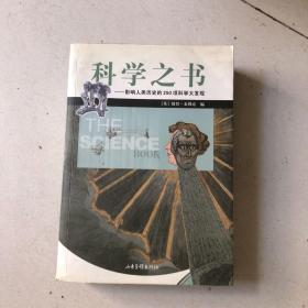 科学之书:影响人类历史的250项科学大发现