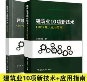 建筑业10项新技术(2017版)+建筑业10项新技术(2017版)应用指南套装(2册)9787112220670中国建筑科学研究院/中国建筑工业出版社