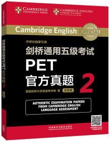 剑桥通用五级考试PET官方真题2