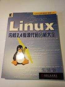 Linux内核2.4版源代码分析大全