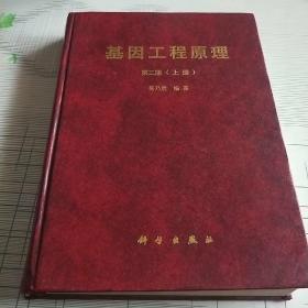 基因工程原理(上册)吴乃虎,娄美娟签名