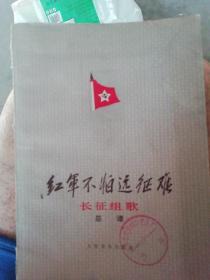 红军不怕远征难~长征组歌总谱