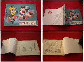 《救难赴长安》哪咤第16册,64开李壮阁绘,河北1985.5一版一印,612号,连环画