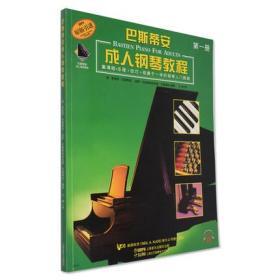 巴斯蒂安成人钢琴教程 简·斯密瑟·巴斯蒂安、丽萨·巴斯蒂安  著;王琳  译 上海音乐出版社9787807516156