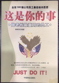 正版这是你的事做老板最重用的员工 戴维坦 编著 中国商业出版社2005年2月1版1印