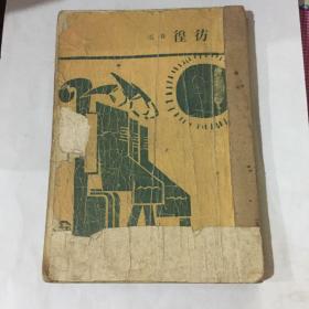 彷徨 1925年民国版 实体图片