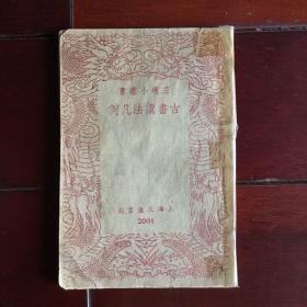 古书读法凡例 竖版中华民国28年6月初版