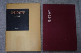 【日本的官印】昭和49年(1974年)东京美术发行,国内现货