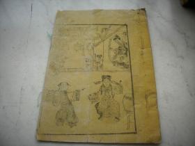 清木刻版画【绣样】一册32面!图案精美!25/17厘米!