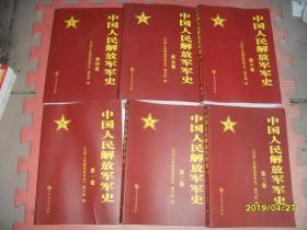 中国人民解放军军史 1--6卷,全