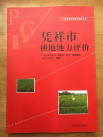 正版现货 凭祥市耕地地力评价 广西科学技术出版社
