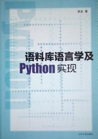 正版现货  语料库语言学及python实现 李安 山东大学