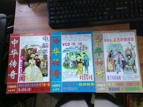 中华传奇1998年(1.2.3期)三本合售