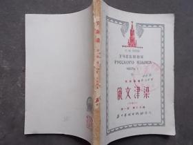 50年代:俄文津梁(改编本)第一册 第三分册