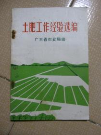 广东农业资料:土肥工作经验选编
