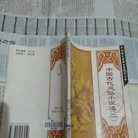 中国古代风俗小说选二