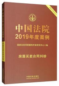 中国法院2019年度案例·房屋买卖合同纠纷