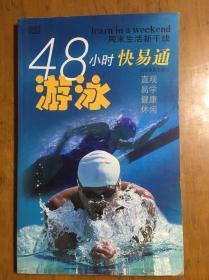 48小时快易通 游泳(莎伦·戴维斯著)
