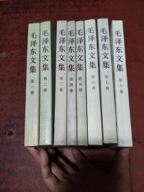 毛泽东文集      全1-8册   配 本  第二卷有点水印,不影 响阅读