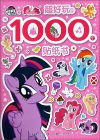 小马宝莉超好玩的1000个贴纸书