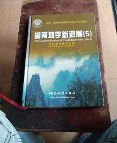 湖南地学新进展(5)