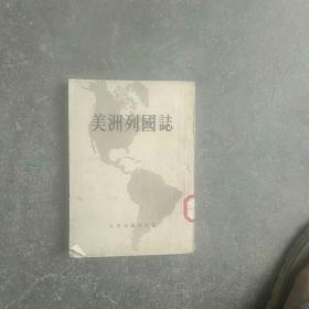 50年代旧书,美洲列国志
