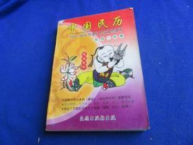 中国民历 择吉一本通(2007-2020)