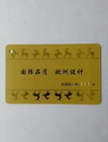 合格证 卡