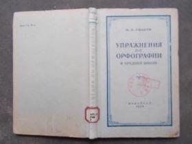 упражнение в средней школе中学的字法练习 (1954年32开精装本俄语原版)