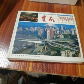 美丽的山城:重庆(中英文)