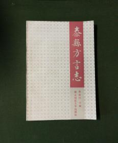 泰县方言志