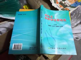 消化系疾病诊治新进展 (内有大量中医药方}2007年修订版