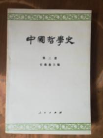 中国哲学史(三、四)(2版16、12印)