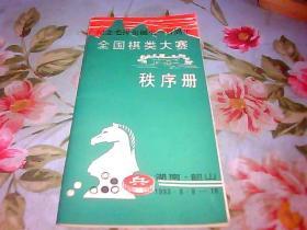 纪念毛泽东诞生一百周年全国棋类大赛秩序册(湖南,韶山)