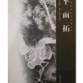 《中国传拓技艺教程全书》现货!