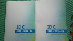 IDC 创新 和你一起 中国移动辽宁公司政企产品手册