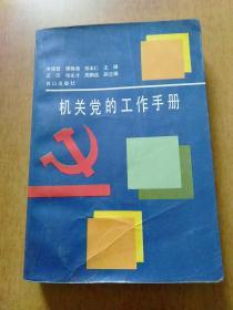 机关党的工作手册