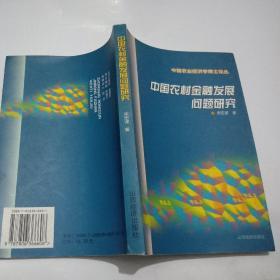 中国农村金融发展问题研究