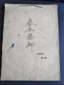 话剧手稿《春风杨柳》 三场话剧(第三稿)