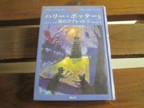 日文原版 ハリー・ポッターと炎のゴブレット 上