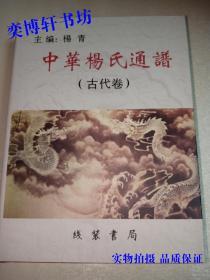 中华杨氏通谱(古代卷)【精装全新 稀缺家谱大型工具书】