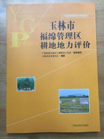 正版现货 玉林市耕地地力评价 广西科学技术出版社