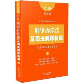 刑事诉讼法及司法解释新编(2019最新版)/法及司法解释新编系列