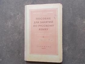 《中学高年级俄文作业参考书》1953年大32开精装本,俄文原版