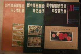 新中国邮票图鉴与交易行情3本